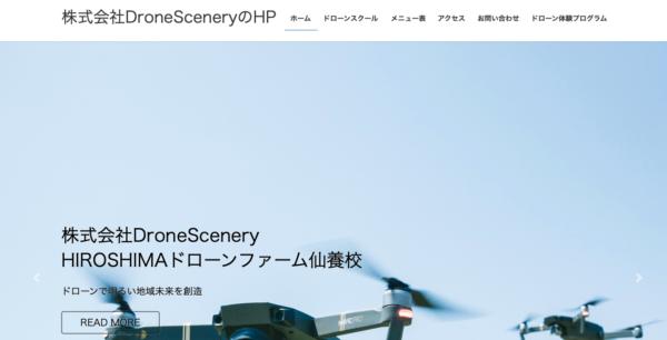 HIROSHIMAドローンファーム仙養校HPの写真です。