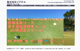 名古屋守山ドローンスクールHPの写真です。