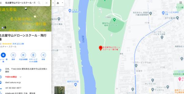 名古屋守山ドローンスクールの飛行場のマップです。