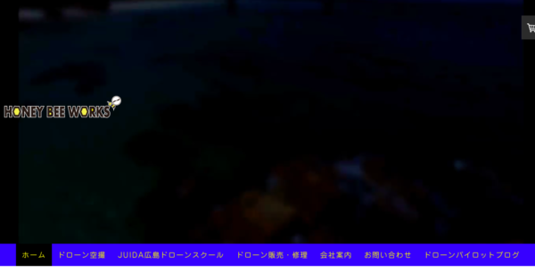 広島ドローンスクールHPの写真です。