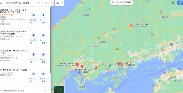 広島県のドローンスクールマップです。