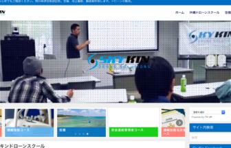沖縄ドローンスクールHPの写真です。