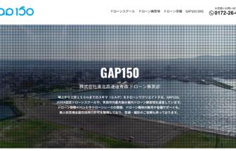 Gap150ドローンスクールHPの写真です。