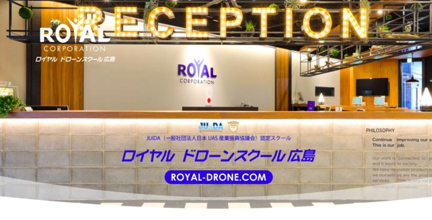 ロイヤルドローンスクール広島HPの写真です。