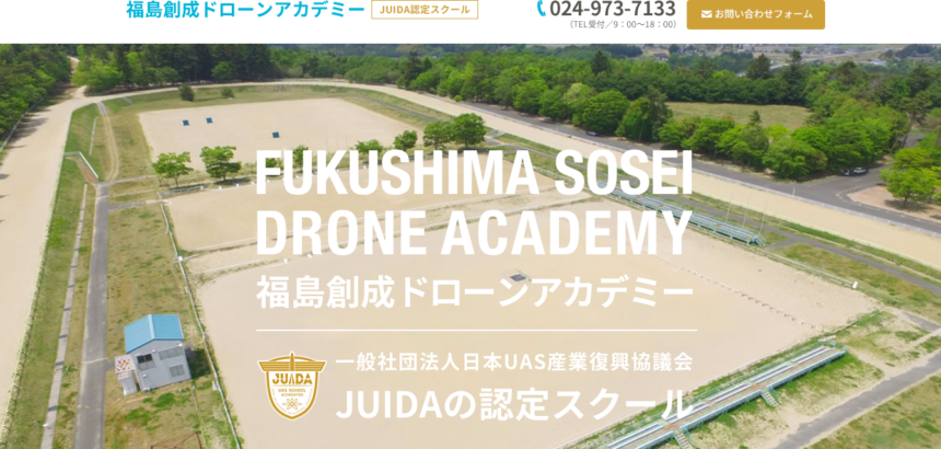 福島創成ドローンアカデミーHPの写真です。