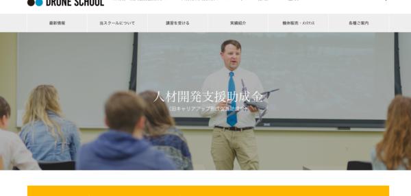 福島ドローンスクールの「人材開発支援助成金」ページの写真