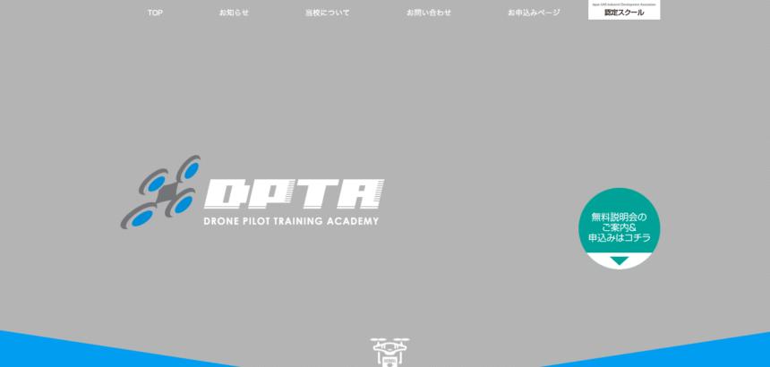 ドローンパイロットトレーニングアカデミーHPの写真です。