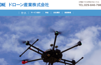 DRONE ACADEMY ASIA HPの写真