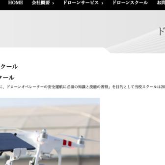 静岡A.O.IドローンスクールHPの写真