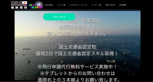 ドローンスクールジャパン福岡南校HPの写真
