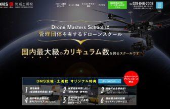 ドローンスクールジャパン茨城土浦校公式サイトの画像