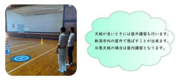 ドローンスクール新潟公式サイト「屋内練習場」の画像