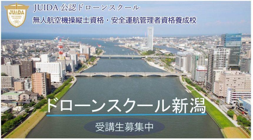 ドローンスクール新潟公式サイトの画像