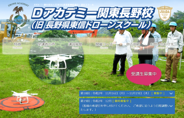 Dアカデミー関東長野校のホームーページ画像