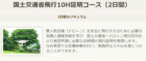 Dアカデミー関東長野校の10時間フライト証明コース