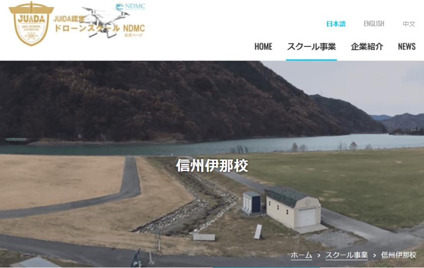 ドローンスクールNDMC信州伊那校のホームページ画像