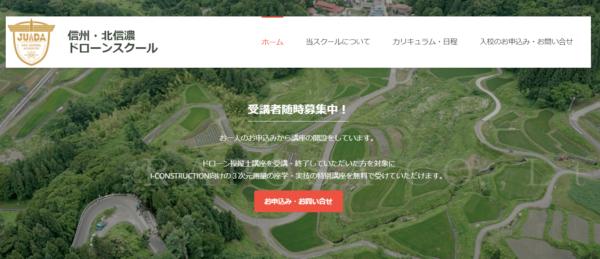 信州・北信濃ドローンスクールのホームページ画像
