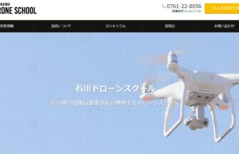 石川ドローンスクールのホームページ画像