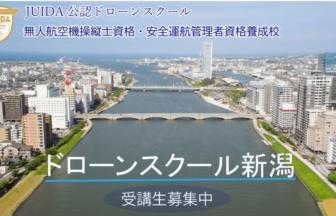 ドローンスクール新潟のホームページ画像