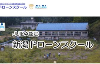 新潟ドローンスクールのホームページ画像