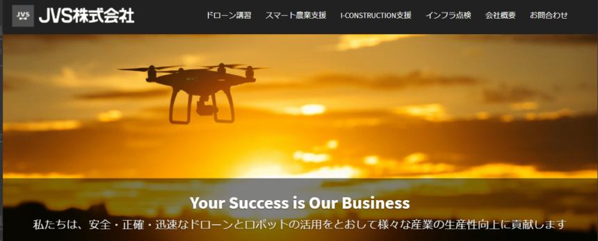 JVSドローンスクールのホームページ画像