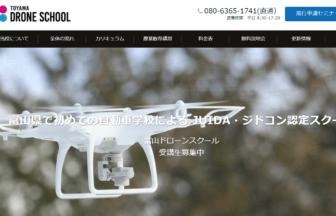 富山ドローンスクールのホームページ画像
