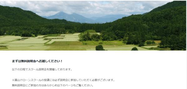 富山ドローンスクールの無料説明会についての画像
