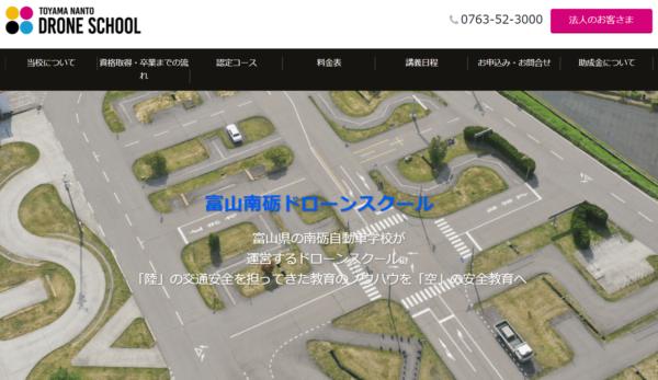 富山南砺ドローンスクールのホームページ画像