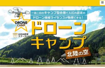 ドローンキャンプ北陸の空のホームページ画像