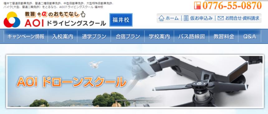 AOIドローンスクールのホームページ画像