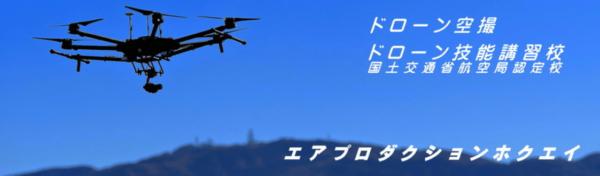 AirProductionホクエイのホームページ画像