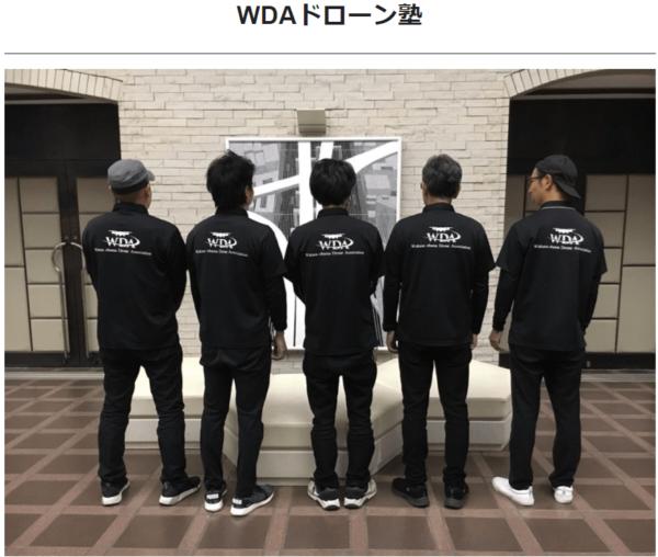 WDAドローン塾の画像