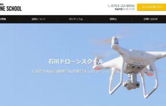 石川ドローンスクール公式サイトの画像