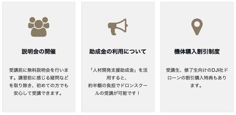 岐阜ドローンスクールの特徴