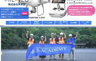 Dアカデミー近畿和歌山の公式HP画像