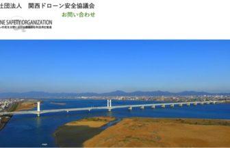 一般社団法人 関西ドロ-ン安全協議会(大阪・滋賀・奈良スク-ル)の公式HPの画像