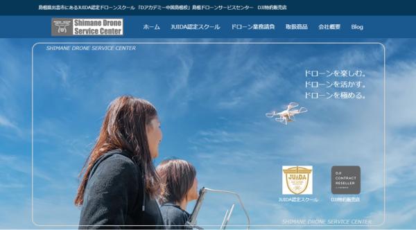 Dアカデミー中国島根校の画像