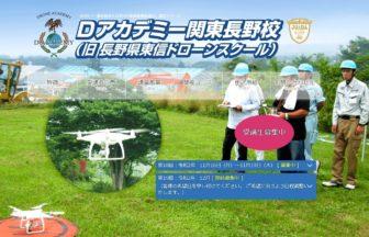 Dアカデミー関東長野校公式サイトの画像