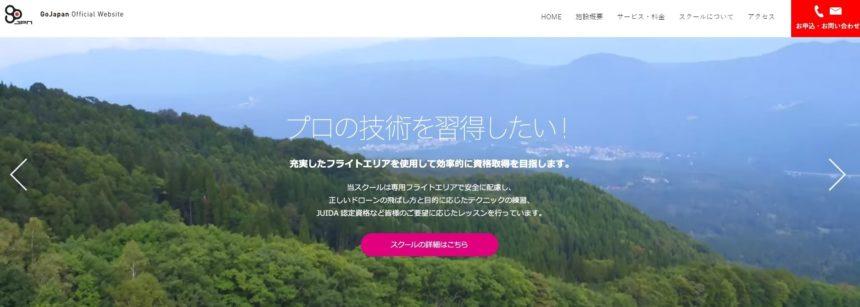 Go Japan 群馬インターネット株式会社公式サイトの画像
