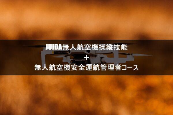 JUIDA無人航空機操縦技能+無人航空機安全運航管理者コース