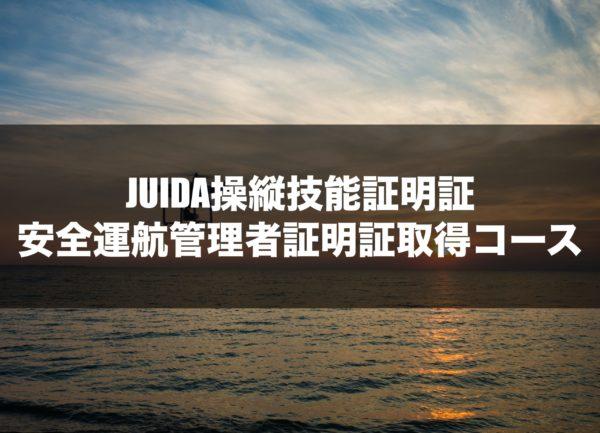 JUIDA操縦技能証明証・安全運航管理者証明証取得コース