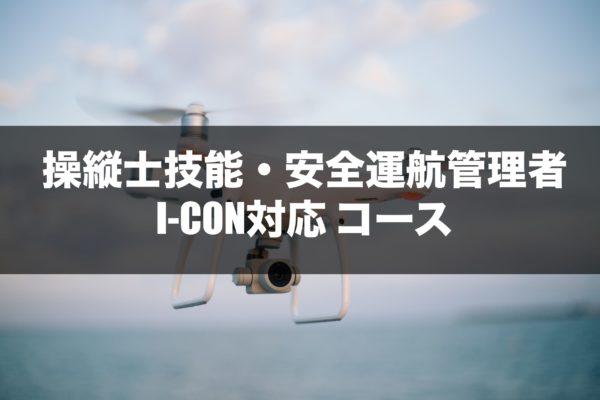 操縦士技能・安全運航管理者+I-CON対応 4日間コース