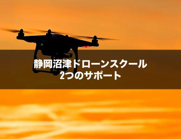 静岡沼津ドローンスクール 2つのサポート