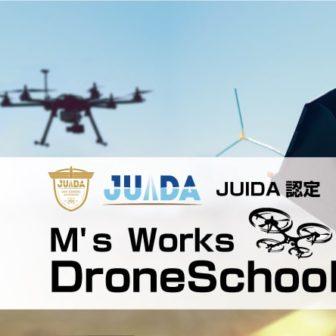 M'sWorksドローンスクール公式HP画像