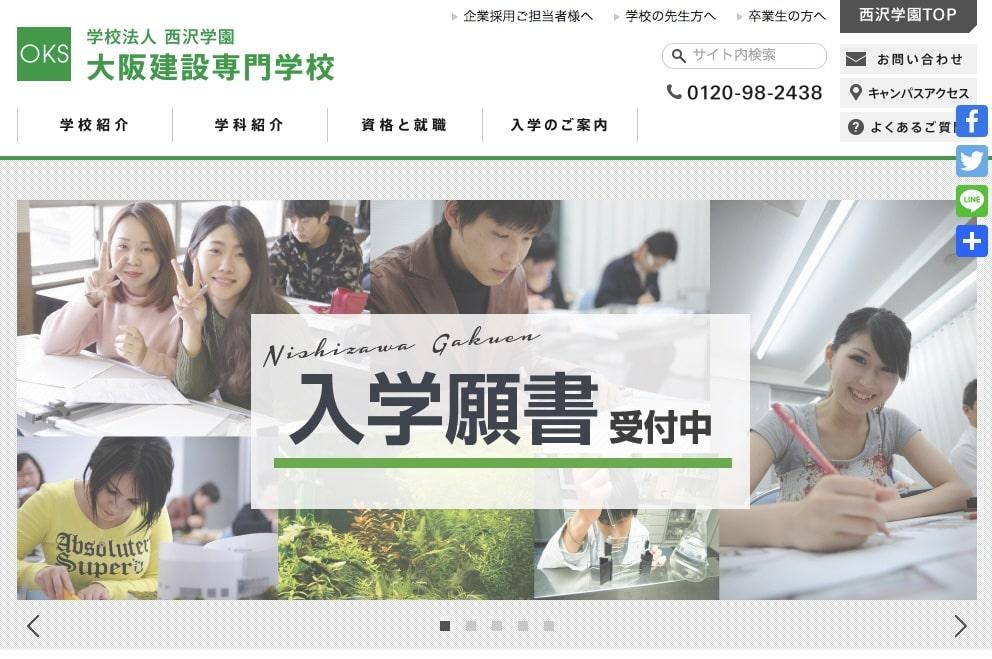 学校法人 西沢学園