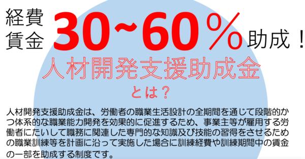 Dアカデミー東北の人材開発支援助成金ページの写真