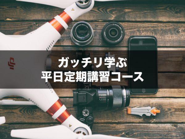 【ドローンビレッジ富士】ガッチリ学ぶ平日定期講習コース