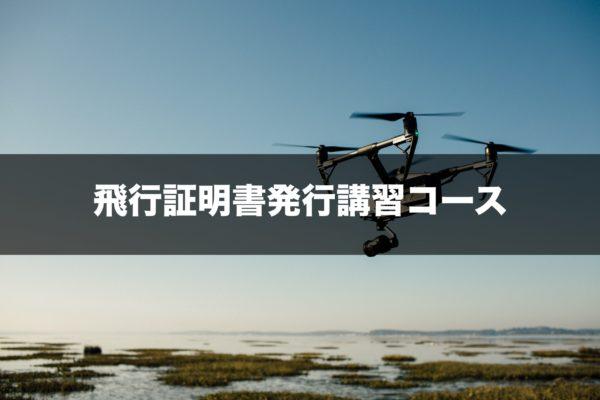 【ドローン ビレッジ富士】飛行証明書発行講習コース