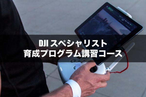 【ドローン ビレッジ富士】DJIスペシャリスト育成プログラム講習コース