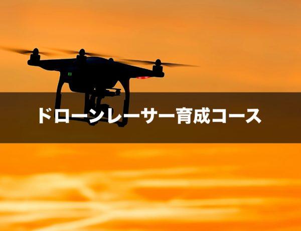 【ドローン ビレッジ富士】ドローンレーサー育成コース